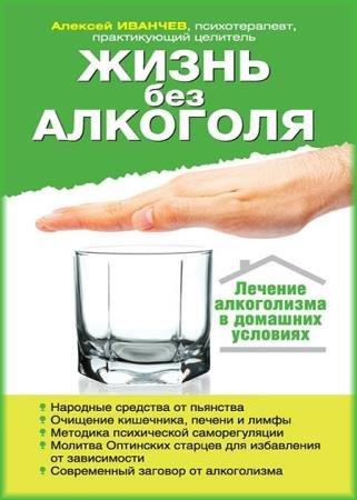 Алексей Иванчев - Жизнь без алкоголя