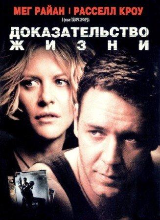 Доказательство жизни / Proof of Life (2000) HDTVRip / HDTV 720p