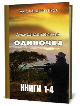 Александр Долинин. Одиночка. Сборник книг