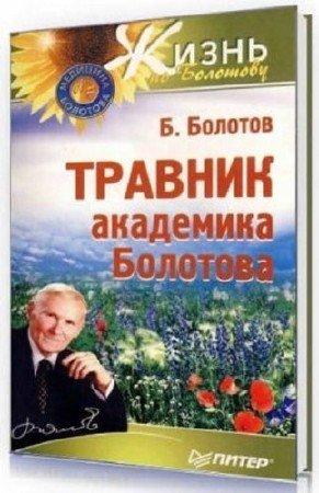 Б.В. Болотов. Травник академика Болотова