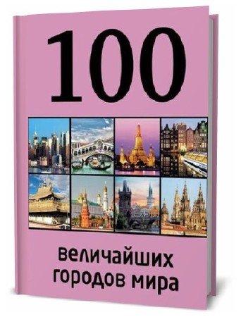 Мария Сидорова. 100 величайших городов мира