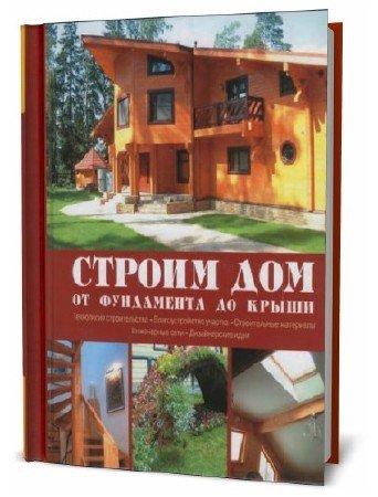 Л.А. Кудинова. Строим дом. От фундамента до крыши