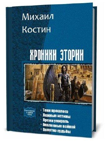 Михаил Костин. Хроники Этории. Сборник книг
