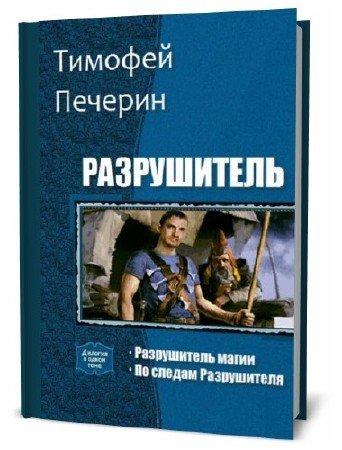 Тимофей Печёрин. Разрушитель. Сборник книг