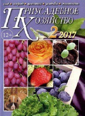 Приусадебное хозяйство №2 (февраль 2017) + приложения