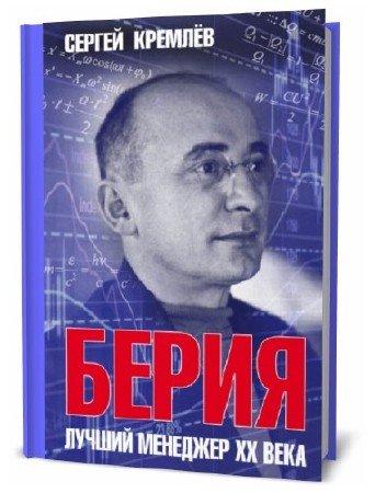 Сергей Кремлев. Берия. Лучший менеджер XX века