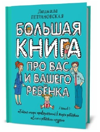 Людмила Петрановская. Большая книга про вас и вашего ребенка