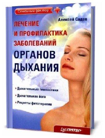 Алексей Садов. Лечение и профилактика заболеваний органов дыхания