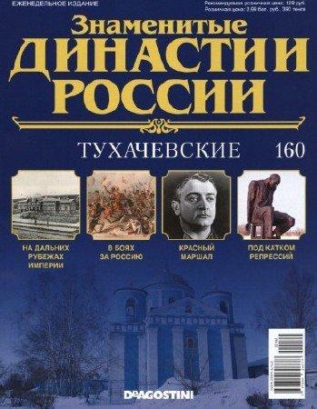 Знаменитые династии России №160 (2017)