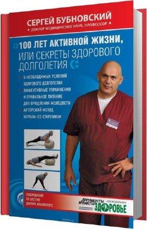 Бубновский Сергей - 100 лет активной жизни, или Секреты здорового долголетия (Аудиокнига)