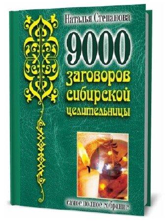 Н. Степанова. 9000 заговоров сибирской целительницы