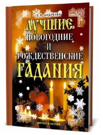 Е. Андреева. Лучшие новогодние и рождественские гадания