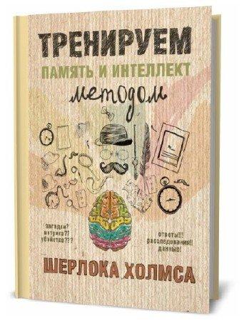 А.Н. Ежова. Тренируем память и интеллект методом Шерлока Холмса