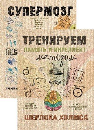 А. Ежова, Я. Сурженко. Тренируем мозг и память. Сборник книг