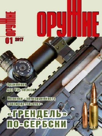 Оружие №1 (2017)