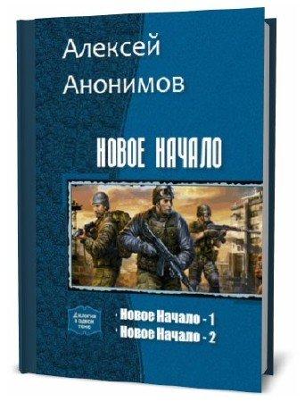 Алексей Анонимов. Новое Начало. Сборник книг