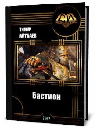 Тимур Айтбаев. Бастион