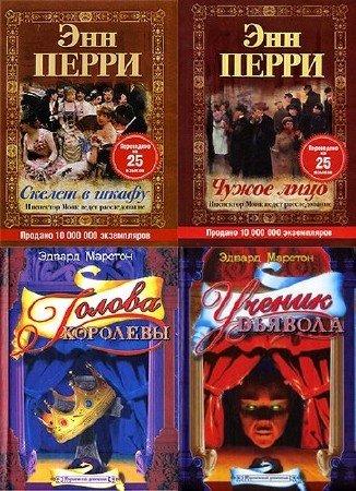 Королевский детектив в 31 томах