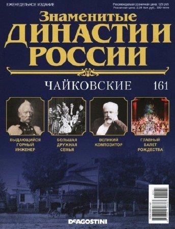 Знаменитые династии России №161 (2017)