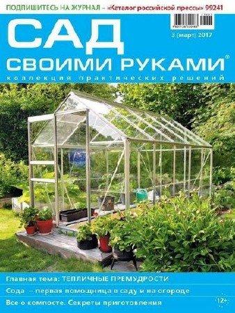 Сад своими руками №3 (март 2017)