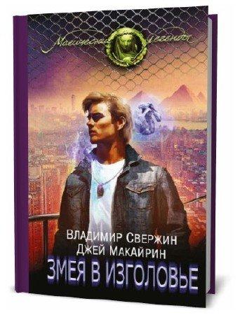 В. Свержин, М. Джей. Змея в изголовье