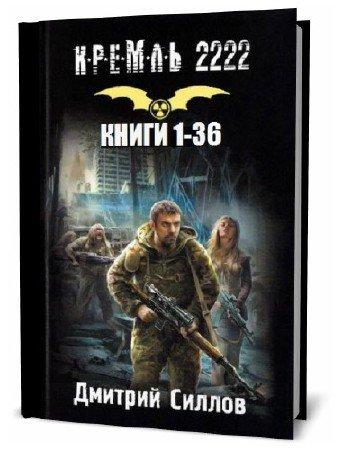 Кремль 2222. Сборник книг