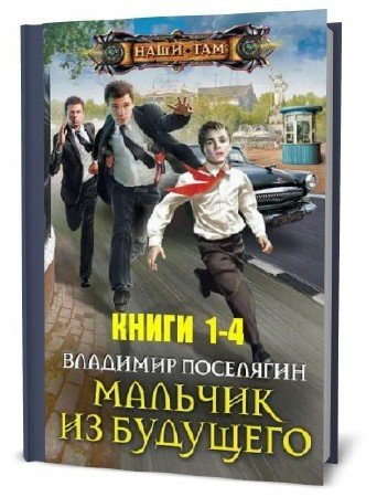Владимир Поселягин. Мальчик из будущего. Сборник книг