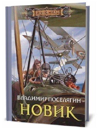 Владимир Поселягин. Новик
