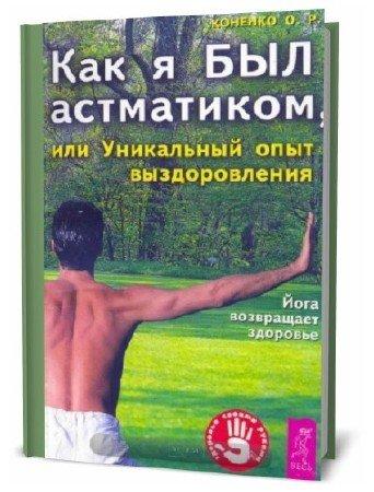 О.Р. Коненко. Как я был астматиком, или уникальный опыт выздоровления
