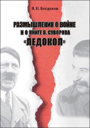 Валентин Богданов. Размышления о войне и о книге В. Суворова «Ледокол»