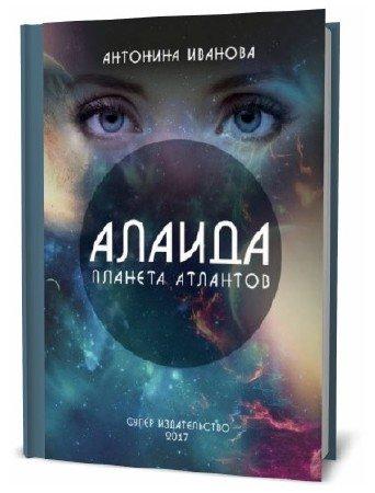 Антонина Иванова. Алаида – планета атлантов