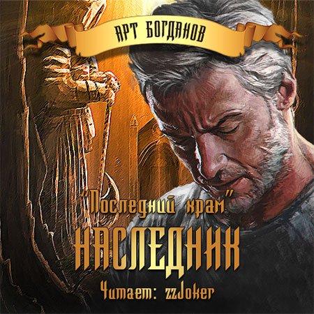Богданов Арт - Последний храм. Наследник  (Аудиокнига)