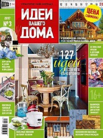 Идеи вашего дома №3 (март 2017)