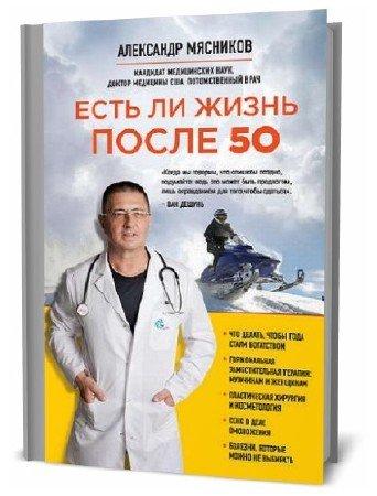 Александр Мясников. Есть ли жизнь после 50