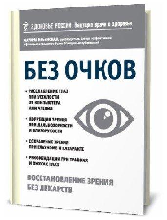 Марина Ильинская. Без очков. Восстановление зрения без лекарств