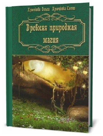 Елена Крючкова, Ольга Крючкова. Древняя природная магия