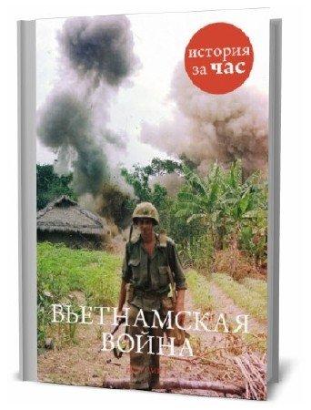 Нил Смит. Вьетнамская война