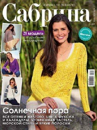 Сабрина №3 (март 2017) Россия