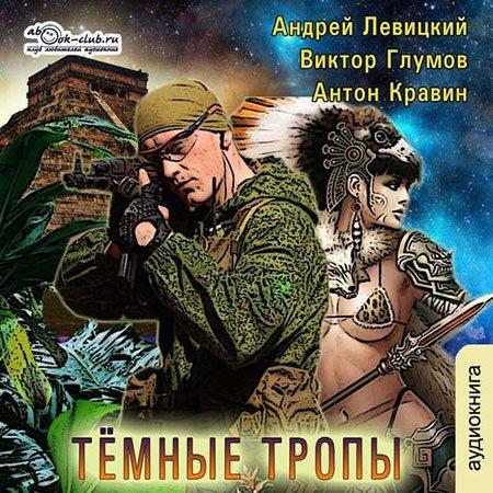 Левицкий Андрей, Глумов Виктор, Кравин Антон - Тёмные тропы  (Аудиокнига)