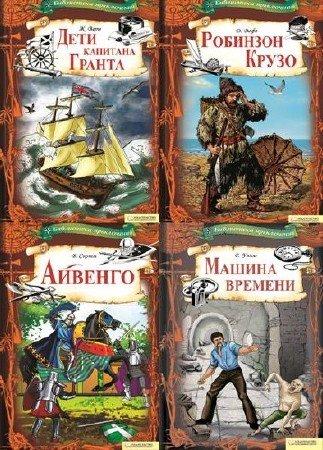Библиотека приключений. Сборник книг(5 томов)