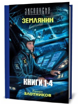 Роман Злотников. Землянин. Сборник книг