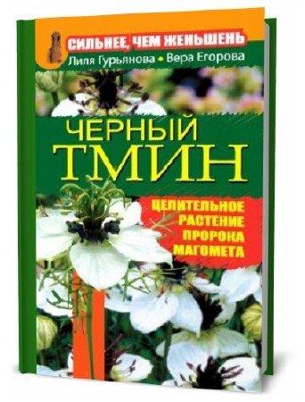Лиля Гурьянова, Вера Егорова. Сильнее, чем женьшень. Черный тмин