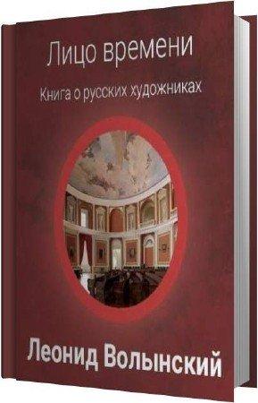 Волынский Леонид - Лицо времени. Книга о русских художниках (Аудиокнига)