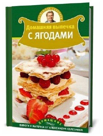 Александр Селезнев. Домашняя выпечка с ягодами