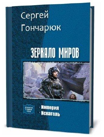 Сергей Гончарюк. Зеркало Миров. Сборник книг