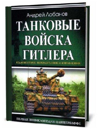 А. Лобанов. Танковые войска Гитлера. Первая энциклопедия Панцерваффе