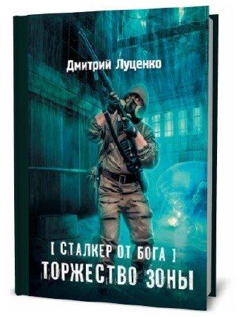 Дмитрий Луценко. Сталкер от бога. Торжество зоны
