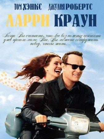 Ларри Краун / Larry Crowne (2011) HDRip / BDRip 720p / BDRip 1080p
