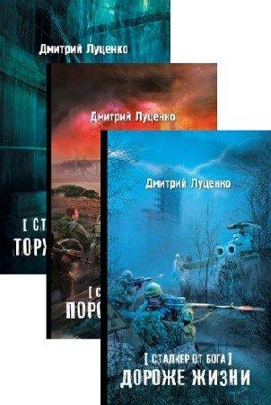 Дмитрий Луценко. Сталкер от бога. Сборник книг