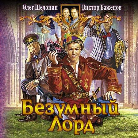 Шелонин Олег, Баженов Виктор - Безумный лорд  (Аудиокнига)